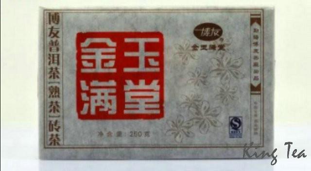Free Shipping 2010 BoYou JinYuManTang  Zhuan Brick 250g China YunNan MengHai Puer Puerh Ripe Tea Shou Shu Cha