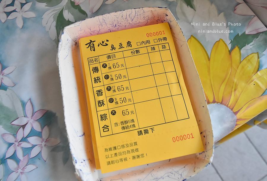 台中素食臭豆腐向上黃昏菜市場美食04