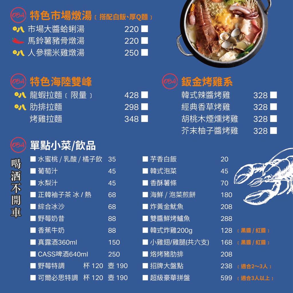 24184817487 189a775021 b - 熱血採訪|O八韓食新潮流,平價創意韓式料理,石鍋拌飯份量十足