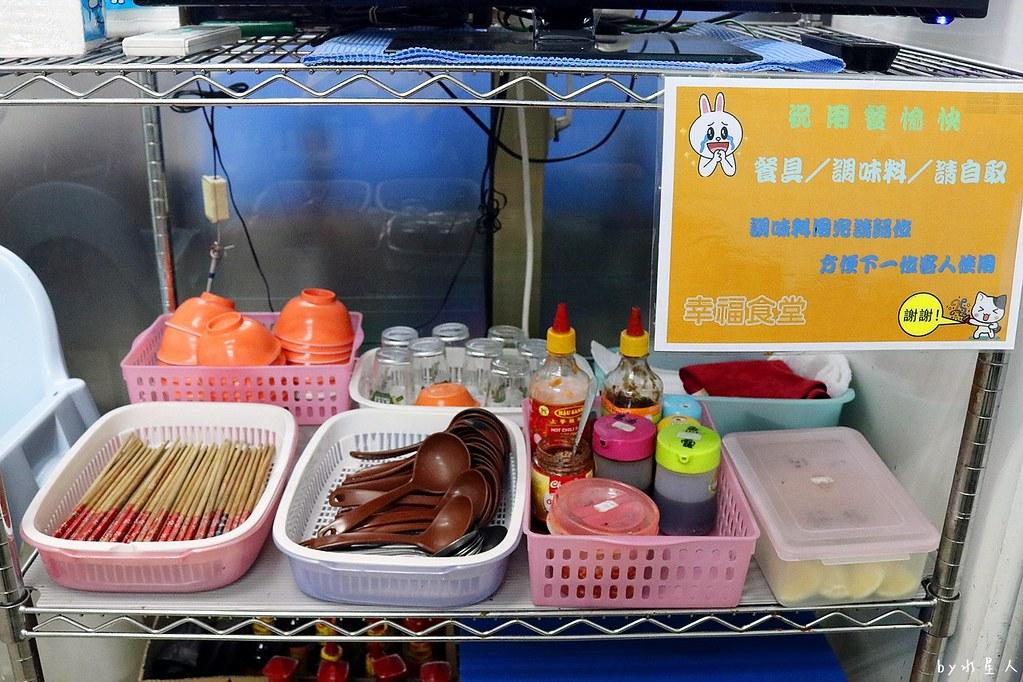 26606076779 8ce7448a77 b - 熱血採訪|幸福食堂越式風味平價料理,科博館美食推薦,料多實在又便宜的道地越南小吃