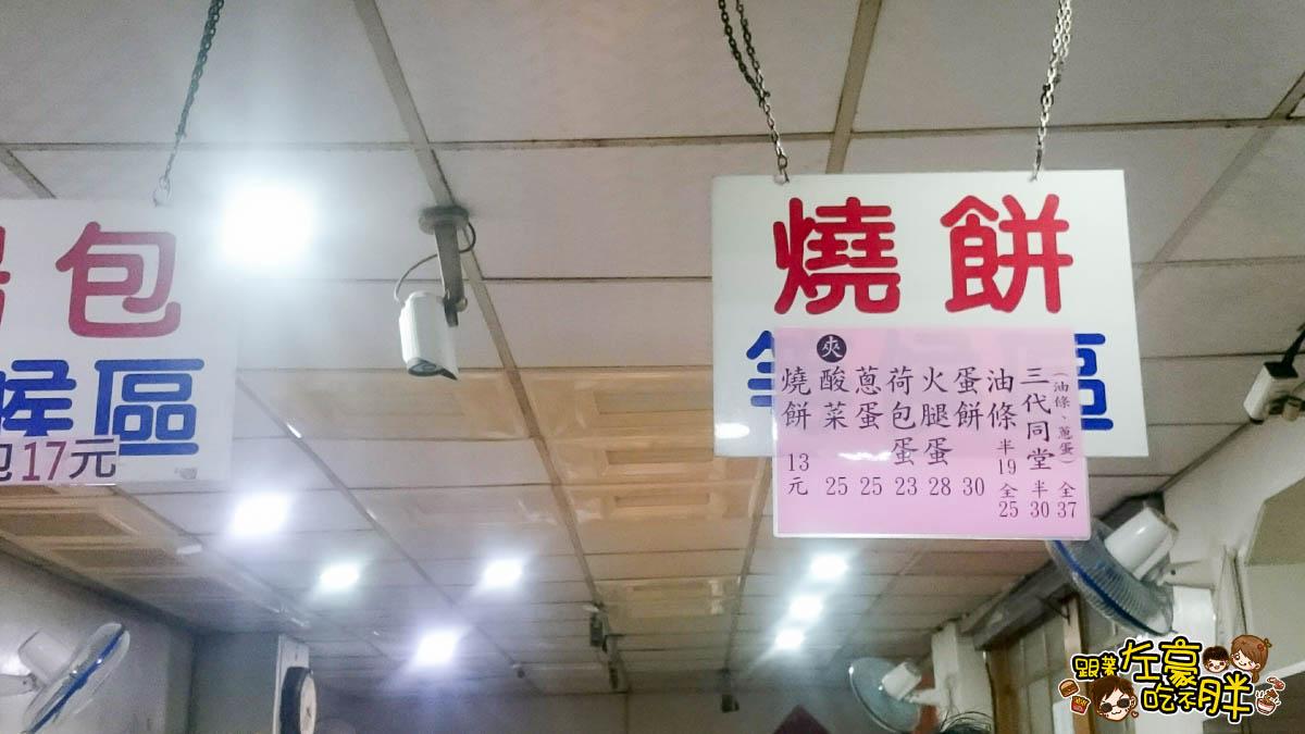 高雄早餐 興隆居 六合店-5