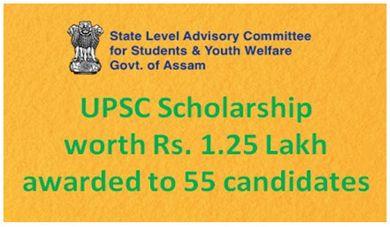 UPSC Scholarship