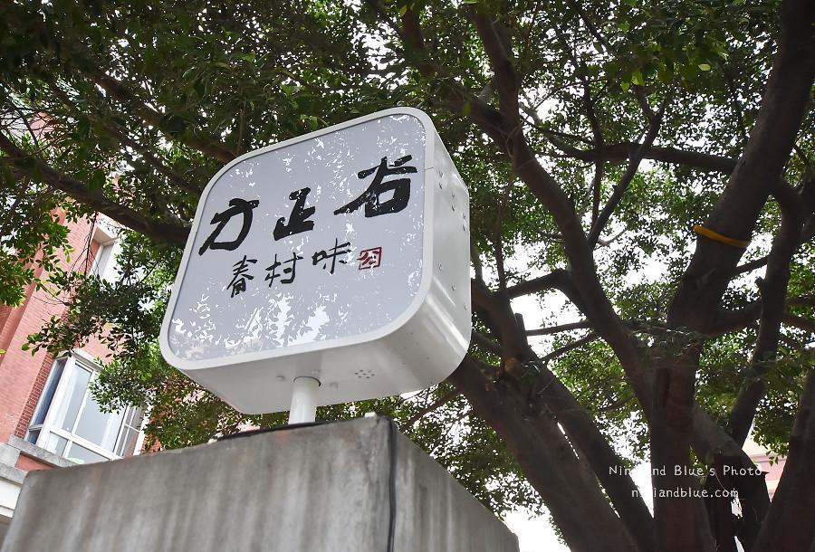 臺中市眷村文物館.台中景點23
