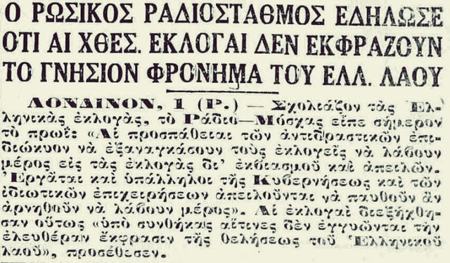 2_ekloges_1946