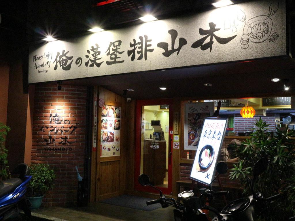 山本漢堡排 (31)
