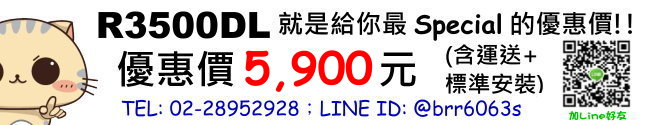R3500DL Price