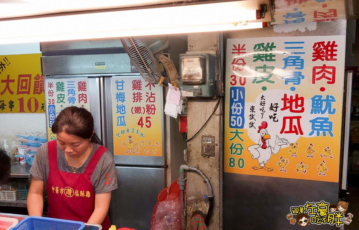 中華夜市鹽酥雞-4