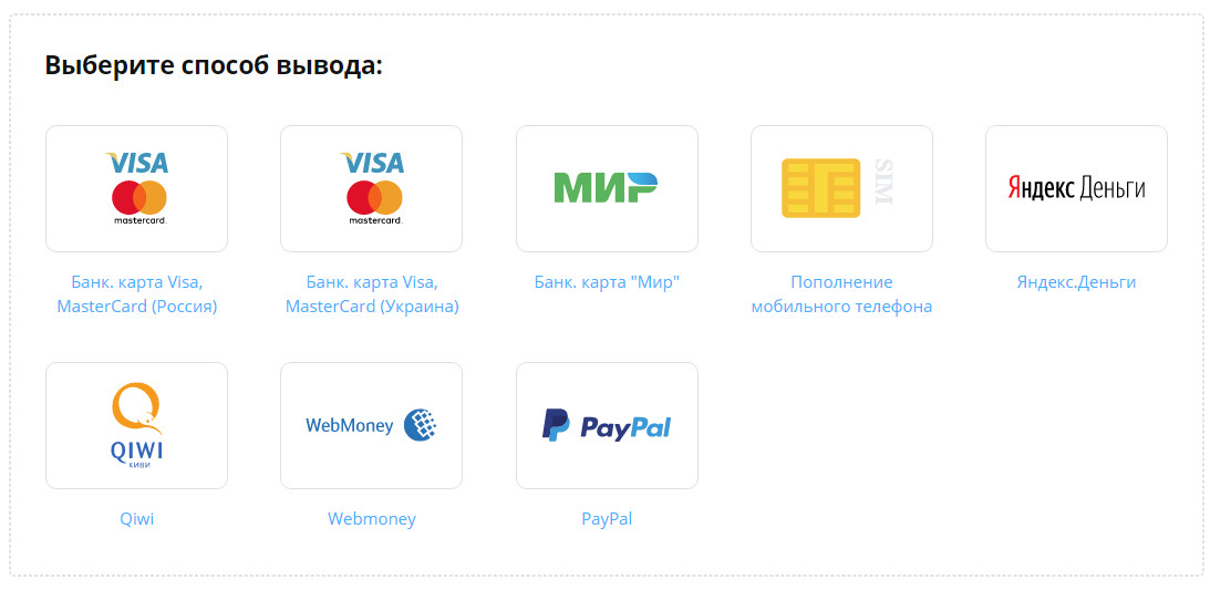 How to withdraw money on the card Letyshops! Cashback