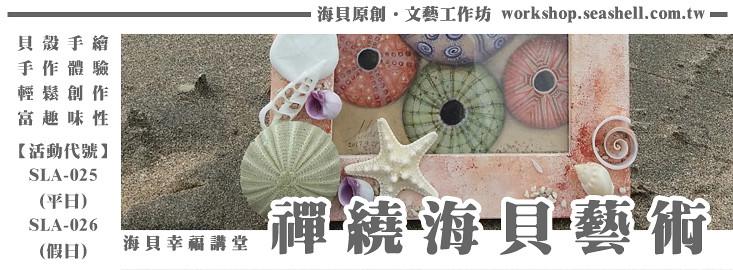 2018 禪繞海貝藝術 - banner