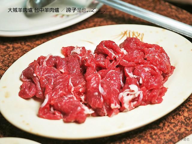 大城羊肉爐 台中羊肉爐 8