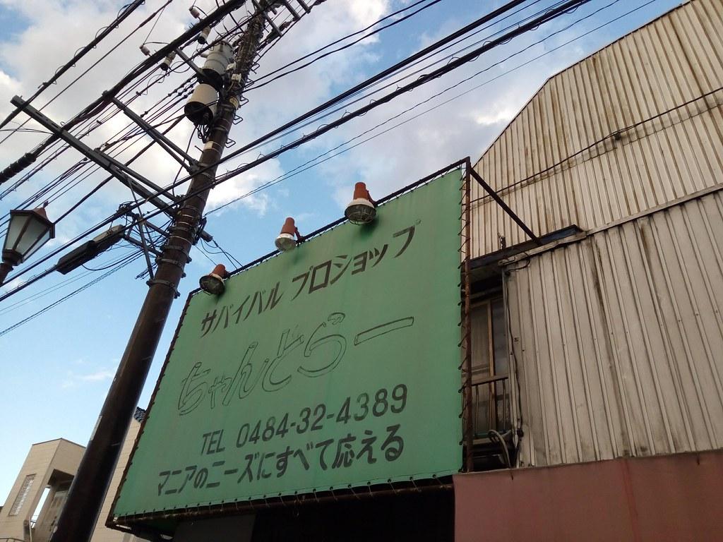 蕨の街中のとあるお店