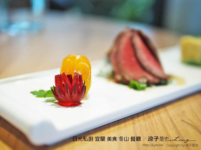日光私廚 宜蘭 美食 冬山 餐廳 17