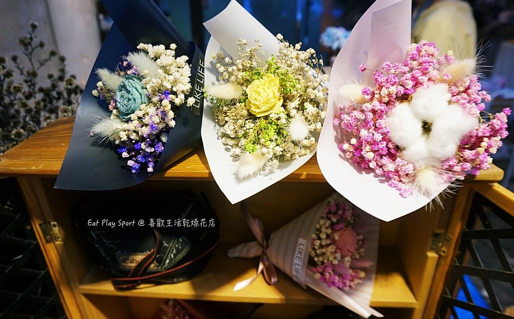 乾燥花,乾燥花束,喜歡生活乾燥花束