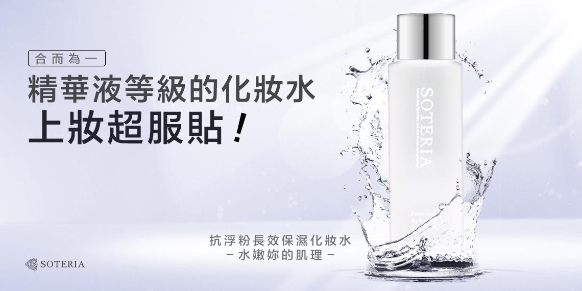 SOTERIA(化妝水/精華液) - 精華液等級的化妝水,上妝超服貼!