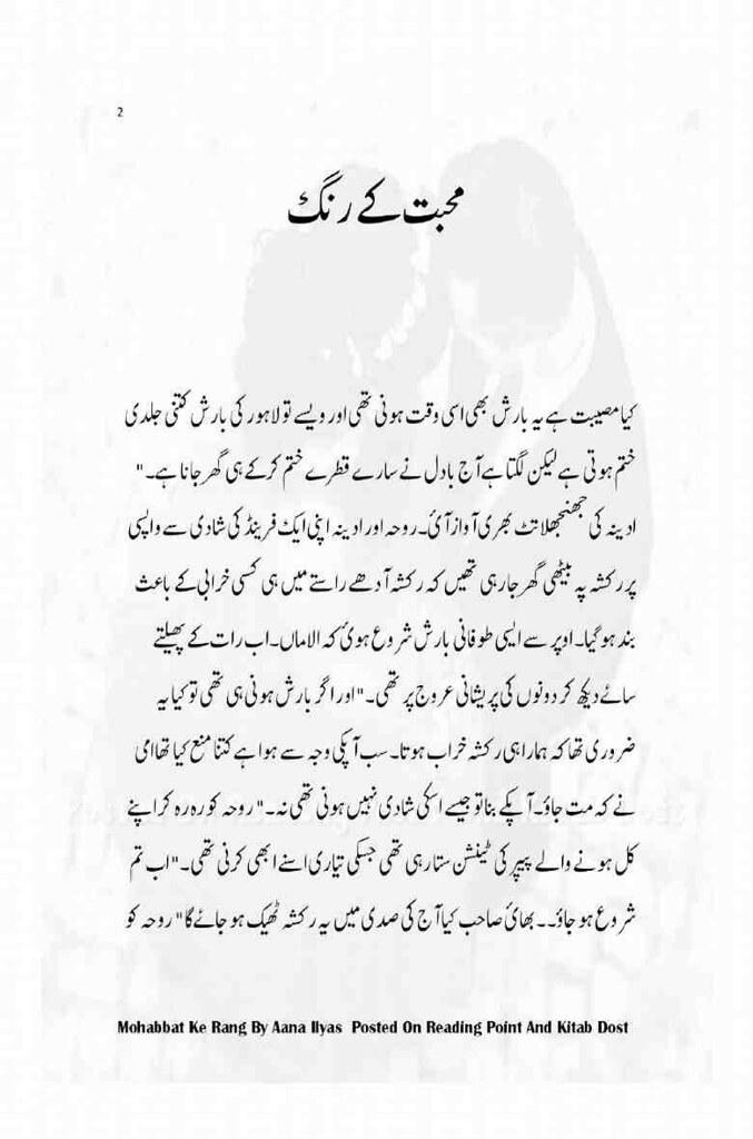 Mohabbat K Rang Complete By Ana Ilyas