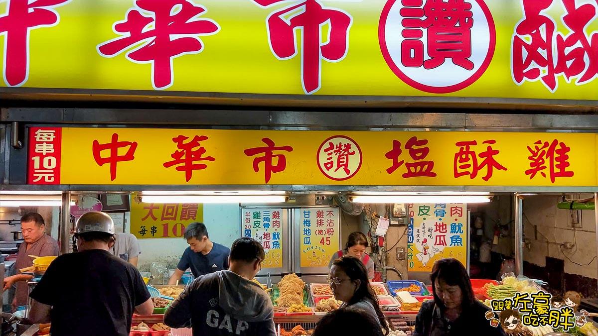 中華夜市鹽酥雞-2