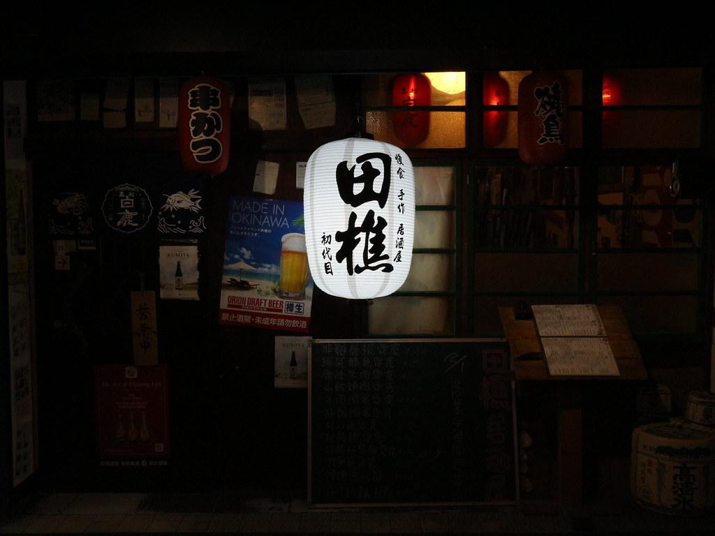 田樵初代目居酒屋 (1)
