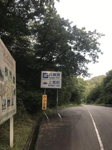 中国山地終了のお知らせ