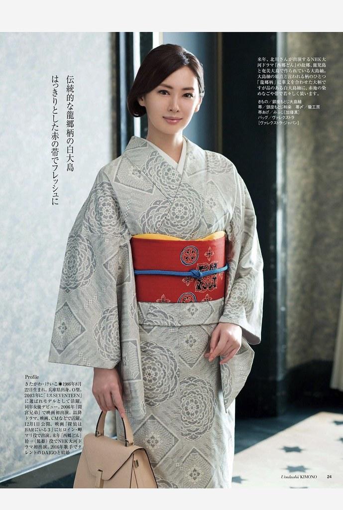 Люди в кимоно IMG_6601