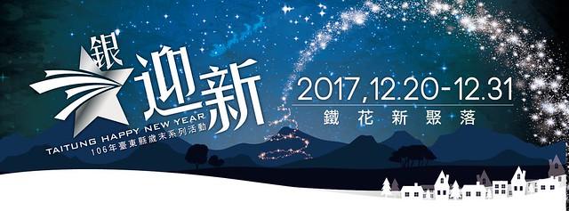 2018臺東跨年-2
