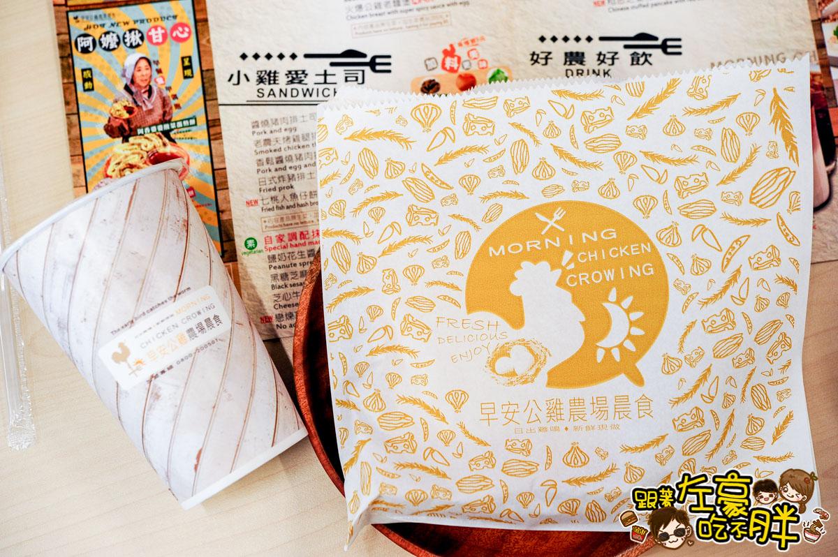 早安公雞農場晨食(光華店)-7