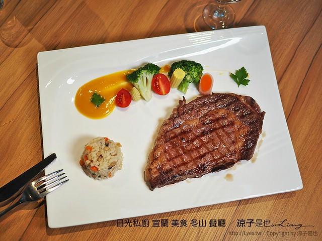 日光私廚 宜蘭 美食 冬山 餐廳 23