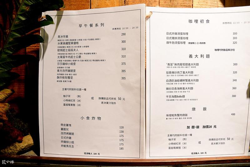 青沐初食菜單價位台北市大安區美食推薦 (12)