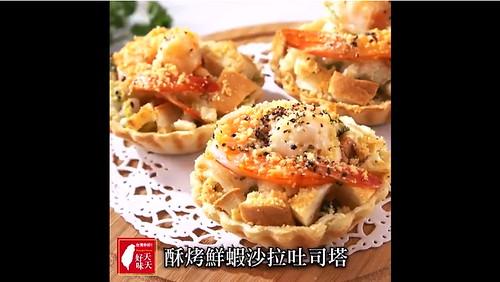 天天好味|<酥烤鮮蝦沙拉吐司塔>免做塔皮就能DIY的美味早餐 (6)
