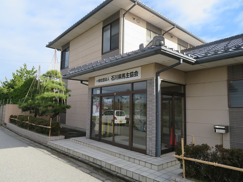 金沢競馬場裏にある石川県馬主協会の建物