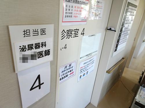 泌尿器科の待合室