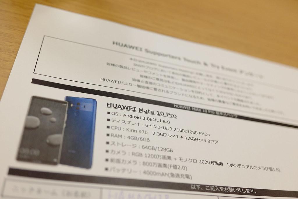 HUAWEI Mate 10 Pro 01 | DSCF4026 | Hideya HAMANO | Flickr