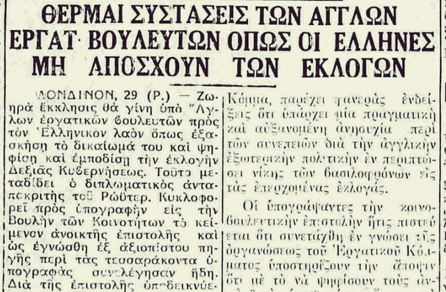 6_ekloges_1946