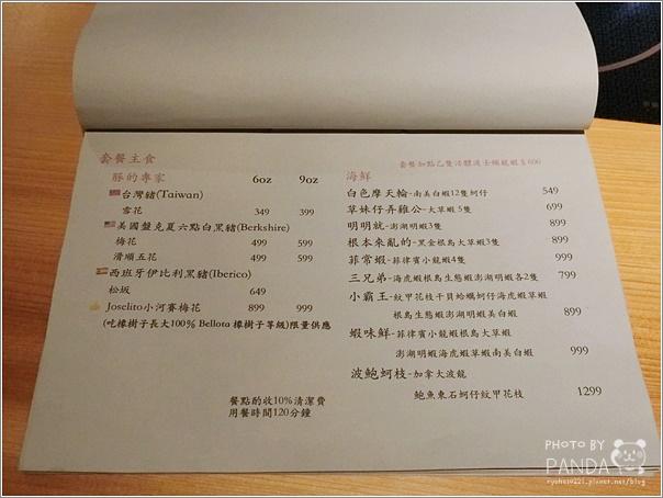 福叁鍋物 (6)