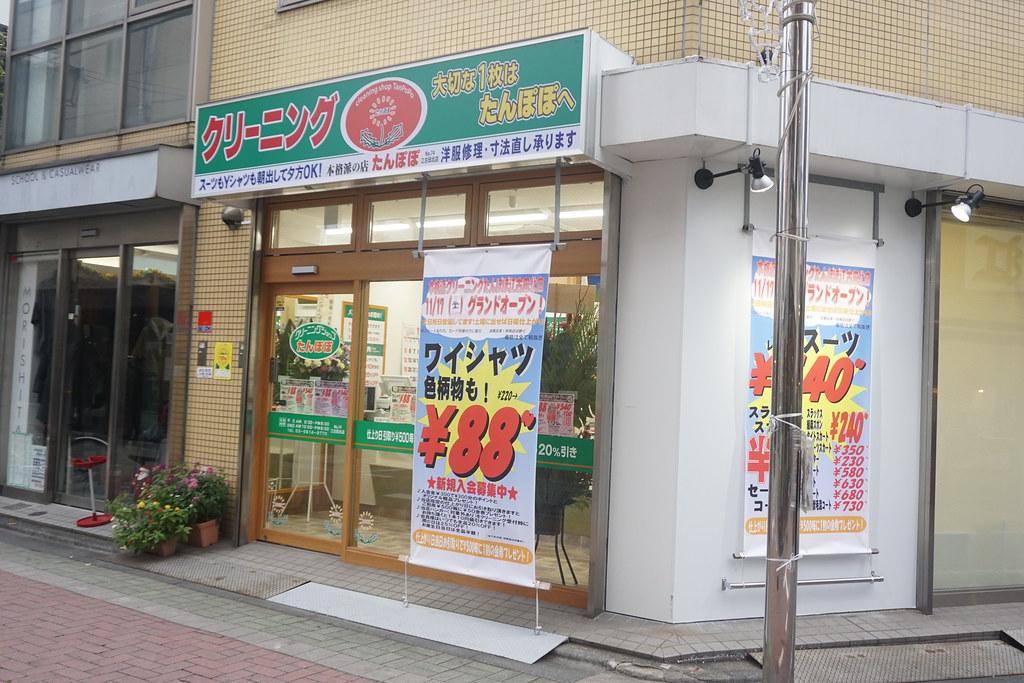 たんぽぽ(江古田)