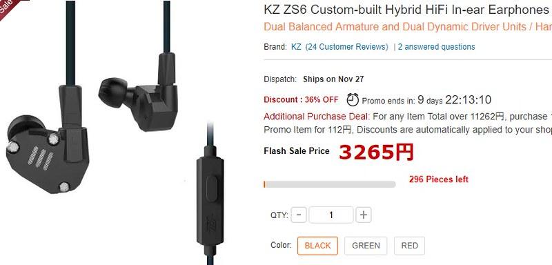 KZ ZS6 現在価格