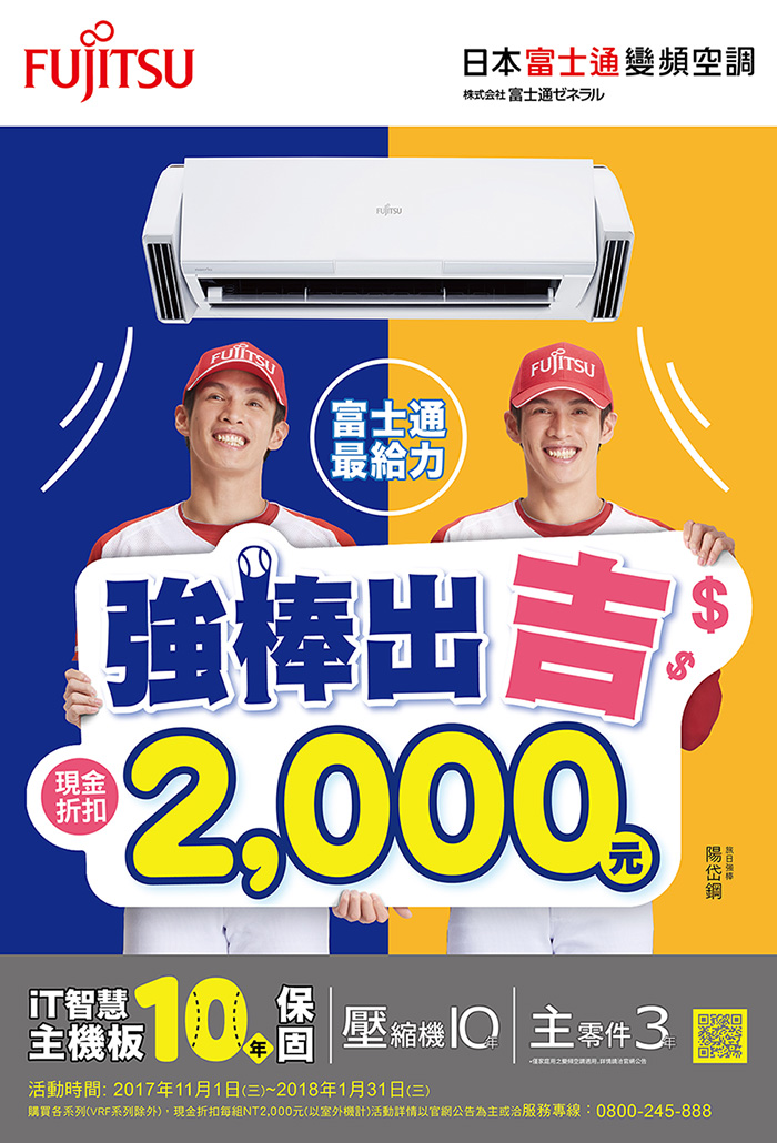 170627-2017富士通強棒出吉海報-2