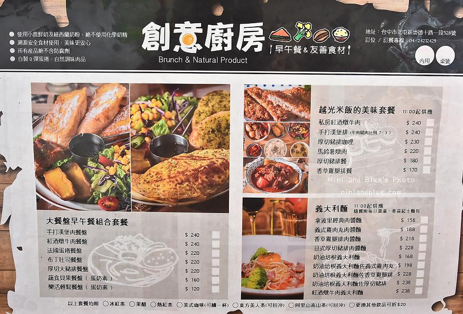 創意廚房早午餐menu菜單08