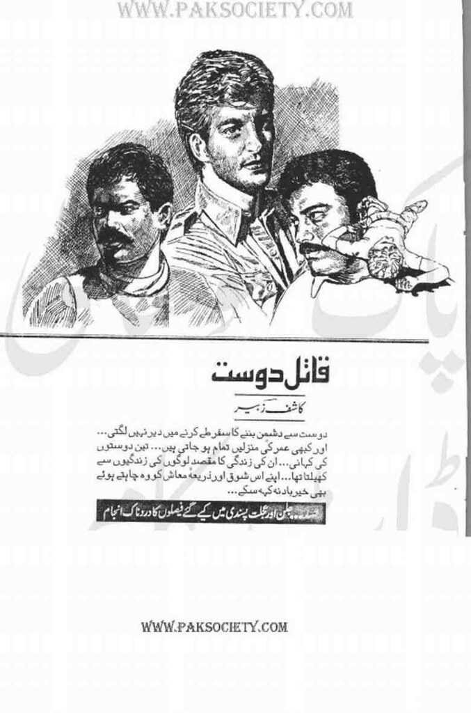 Qatil Dost  is a very well written complex script novel which depicts normal emotions and behaviour of human like love hate greed power and fear, writen by Kashif Zubair , Kashif Zubair is a very famous and popular specialy among female readers