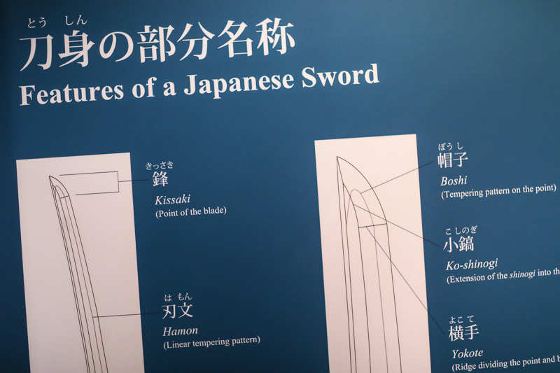 Features of a Japanese sword
