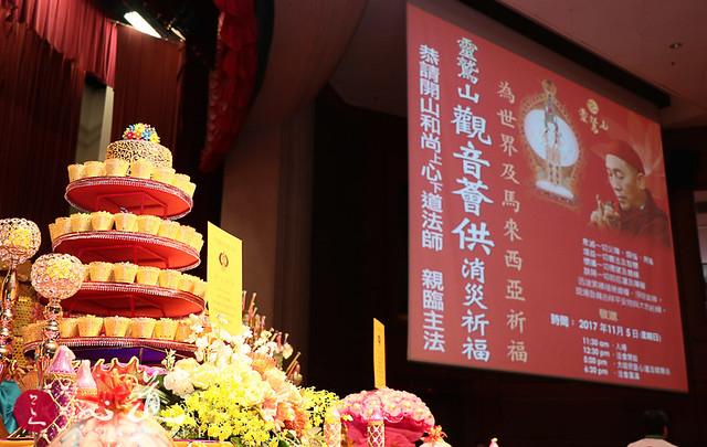20171105吉隆坡觀音薈供法會