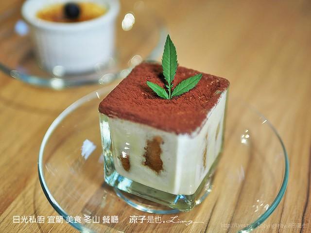 日光私廚 宜蘭 美食 冬山 餐廳 38