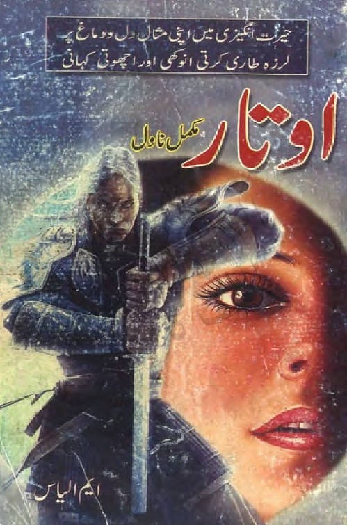 Ootar Complete Novel By Muhammad Ilyas