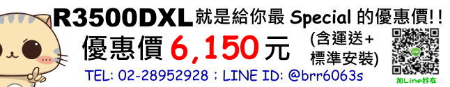 R3500DXL Price