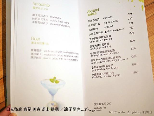 日光私廚 宜蘭 美食 冬山 餐廳 8
