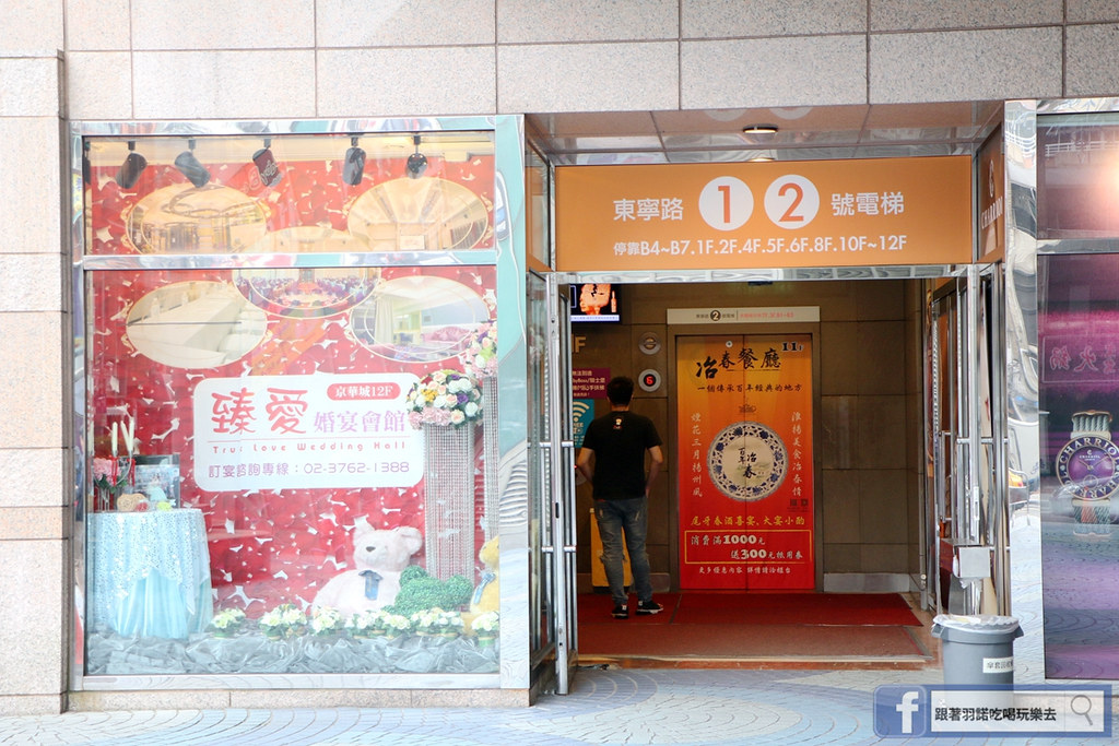 松山新開幕火鍋吃到飽『夏部Shabu壽喜燒-台北京華城店』098