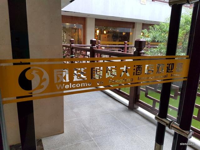 Fengting International Hotel courtyard entrance