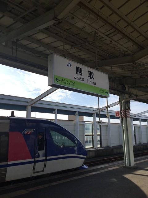 鳥取駅到着