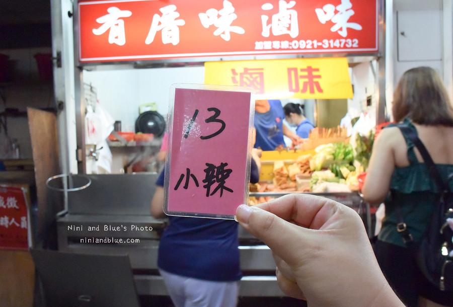 有厝味滷味公益路美食07
