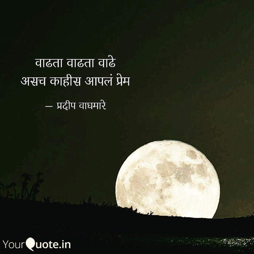 Marathi Love Lovequotes Life Poem Shayari Someone Flickr