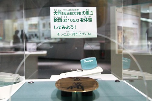 Japan Currency Museum oban display